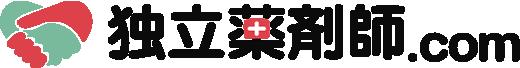失敗しない独立開業を支援する独立薬剤師.com